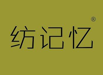 23-Y103713 纺记忆