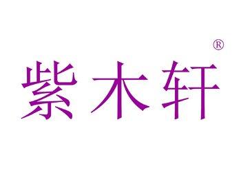 44-Y104099 紫木轩