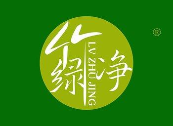 绿竹净,LVZHUJING