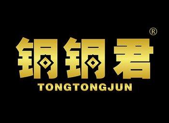 6-A063 铜铜君,TONGTONGJUN