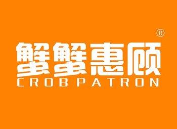 29-A344 蟹蟹惠顾,CROBPATRON