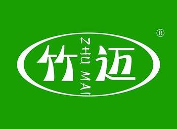 16-A040 竹迈,ZHUMAI
