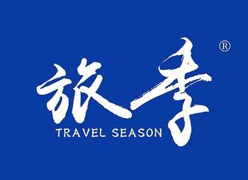 12-A269 旅季,TRAVELSEASON