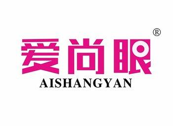 44-A014 爱尚眼,AISHANGYAN