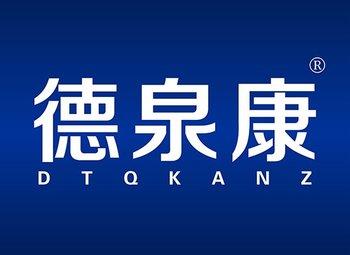 11-A357 德泉康 DTQKANZ