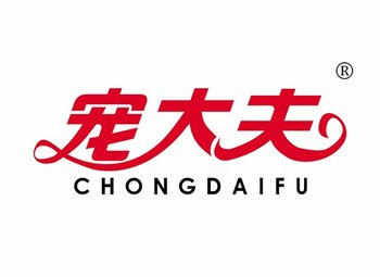 44-A015 宠大夫 CHONGDAIFU