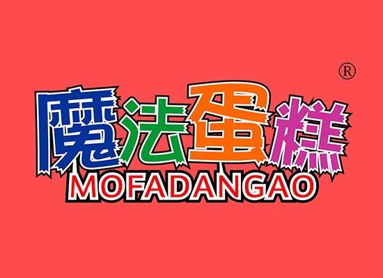 魔法蛋糕 MOFADANGAO