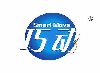 巧动 SMART MOVE