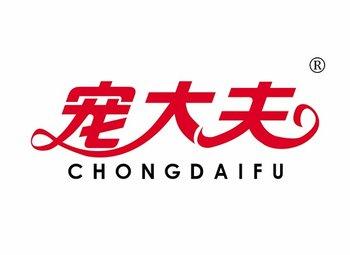 35-A096 宠大夫 CHONGDAFU