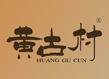 黄古村,HUANGGUCUN