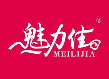 16-A058 魅力佳,MEILIJIA