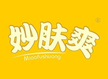 16-A060 妙肤爽,MIAOFUSHUANG