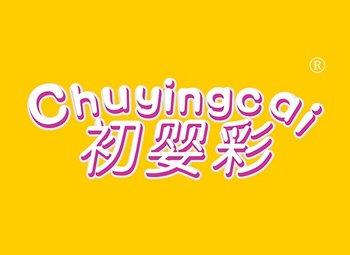 5-A282 初婴彩,CHUYINGCAI