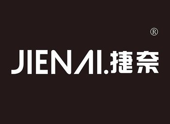 10-A064 捷奈 JIENAI