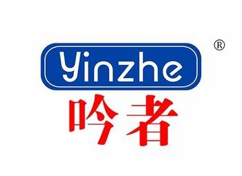 10-A083 吟者,YINZHE