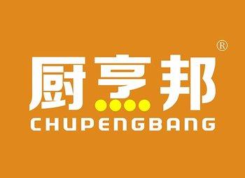11-A386 厨烹邦,CHUPENGBANG