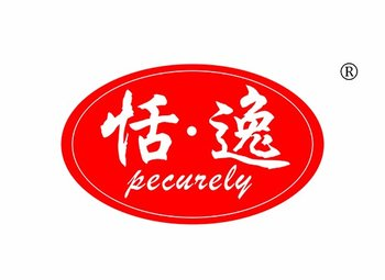 16-A054 恬逸,PECURELY