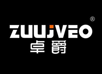 7-A095 卓爵,ZUUJVEO