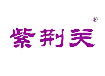 44-Y107056 紫荆关