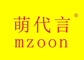 44-Y107048 萌代言 MZOON