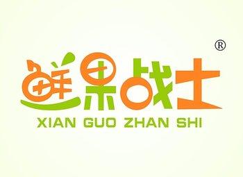 31-A136 鲜果战士 XIANGUOZHANSHI