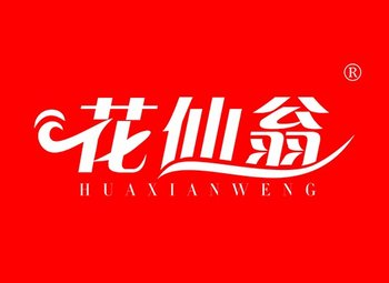 30-A351 花仙翁 HUAXIANWENG