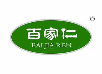 5-A296 百家仁,BAIJIAREN
