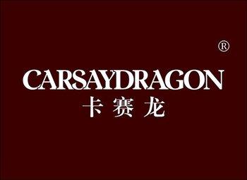 卡赛龙,CARSAYDRAGON