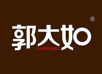 29-A396 郭大如,GUODARU