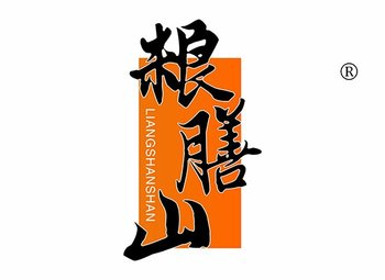 30-A355 粮膳山 LIANGSHANSHAN