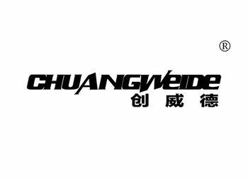 创威德 CHUANGWEIDE