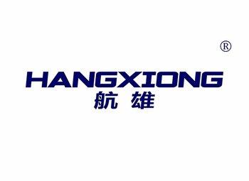 航雄 HANGXIONG