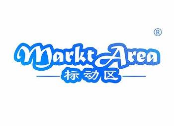 标动区 MARKT AREA