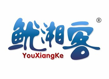 29-A423 鱿湘客 YOUXIANGKE