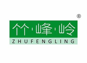 竹峰岭 ZHUFENGLING