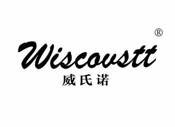 威氏诺 WISCOVSTT