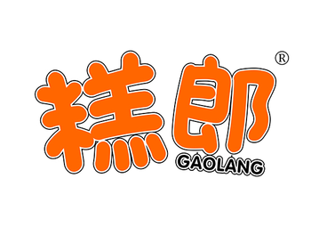 30-A365 糕郎 GAOLANG