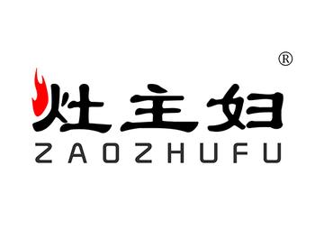 11-A404 灶主妇 ZAOZHUFU