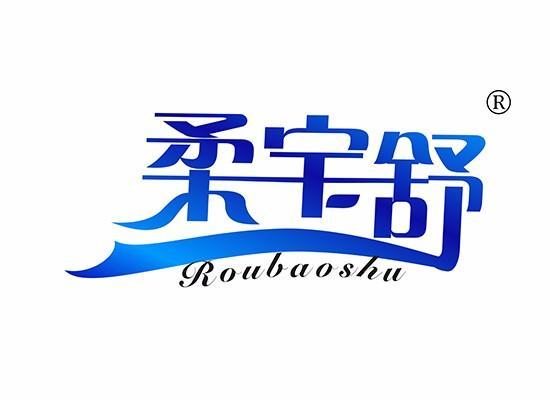 柔宝舒 ROUBAOSHU