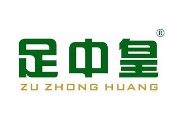 44-A017 足中皇 ZUZHONGHUANG