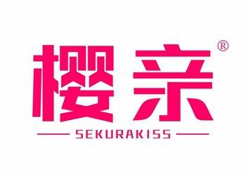 11-A434 樱亲 SEKURAKISS
