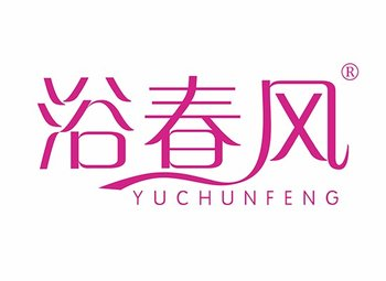 44-A018 浴春风 YUCHUNFENG