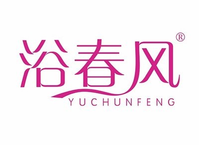 浴春风 YUCHUNFENG商标