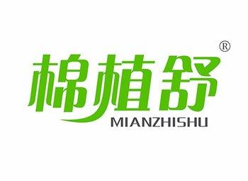 棉植舒 MIANZHISHU
