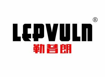 11-A441 勒普朗 LEPVULN