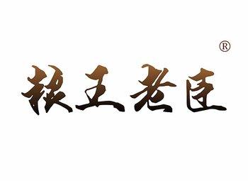 33-A258 粮王老臣