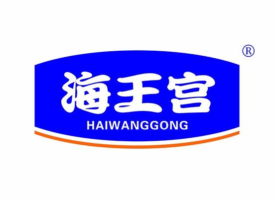 海王宫 HAIWANGGONG