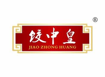 43-A411 饺中皇 JIAOZHONGHUANG