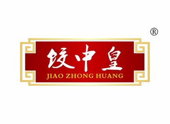 饺中皇 JIAOZHONGHUANG