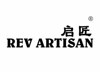 8-A019 启匠 REV ARTISAN